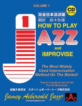 Jamey Aebersold Jazz, Volume 1: How to Play Jazz & Improvise [Japanese (AL-24-V01DSJ)